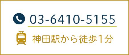 03-6410-5155 神田駅から徒歩1分